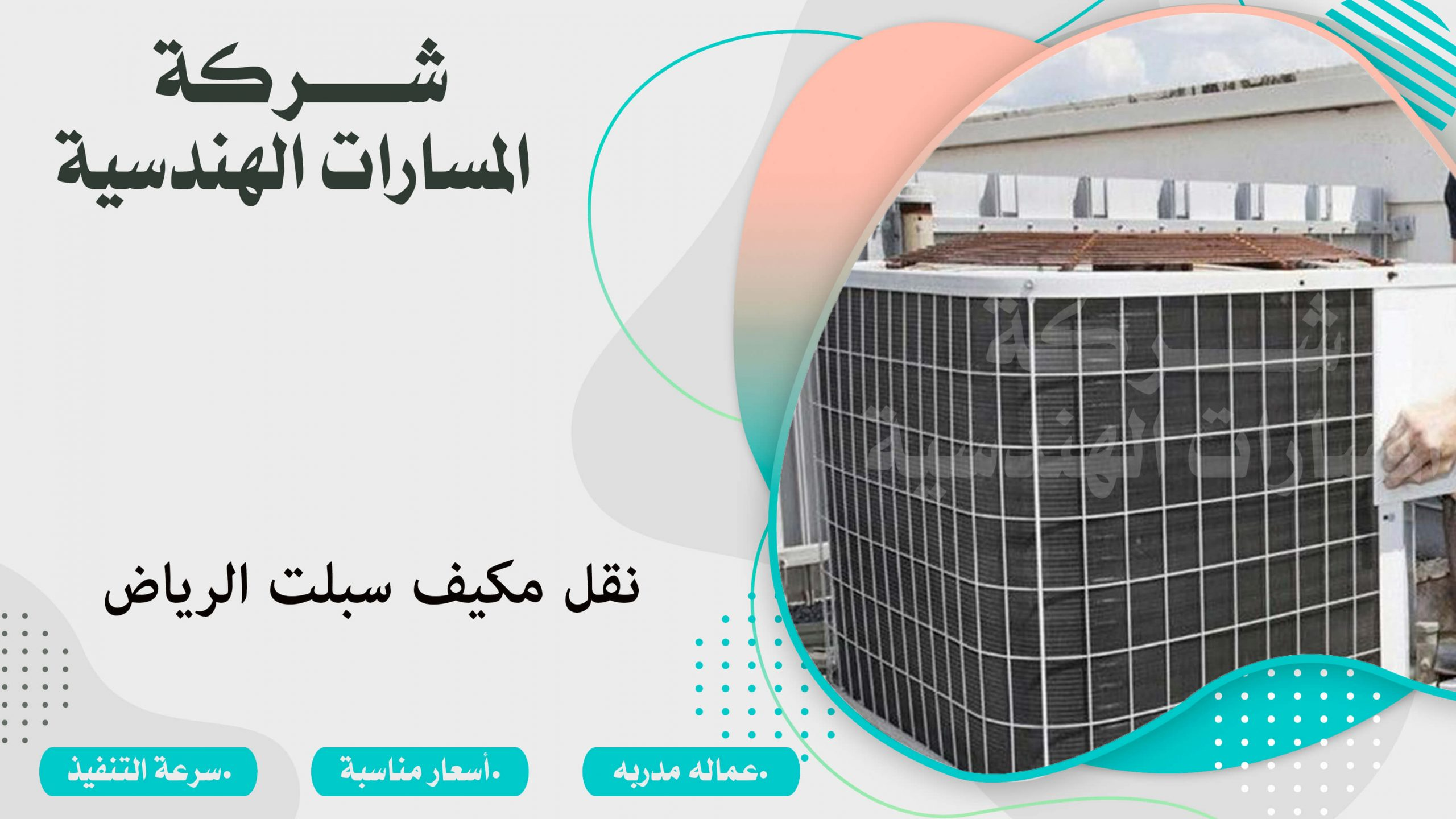 نقل مكيف سبلت الرياض